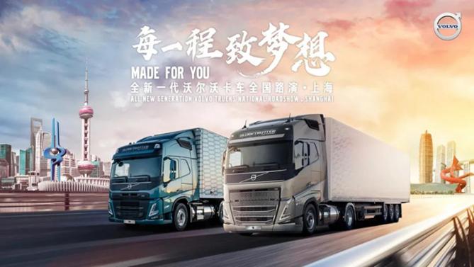 """全新一代沃尔沃卡车全国路演 上海站""""燃擎""""首秀"""