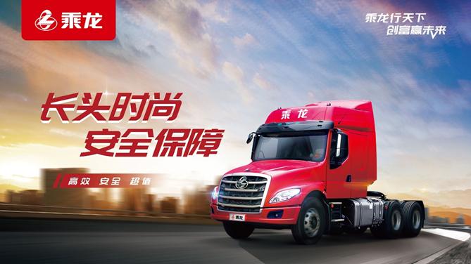 7.8T+最大1300L油箱 看国六乘龙T5柴油牵引车三大优势!